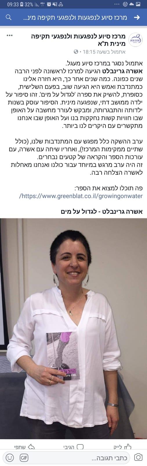 לגדול על מים -השקה - מתוך עמוד הפייסבוק של המרכז סיוע לנפגעות תקיפה מינית בתל אביב