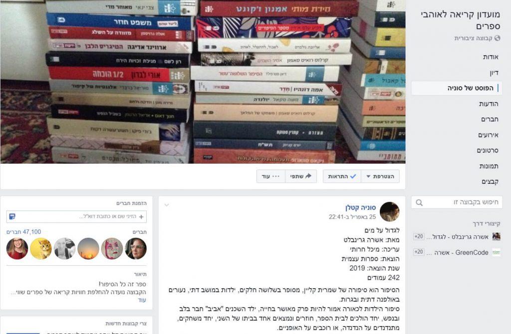 """סקירה ספרותית של סוניה קטלן לספר """"לגדול על מים"""""""