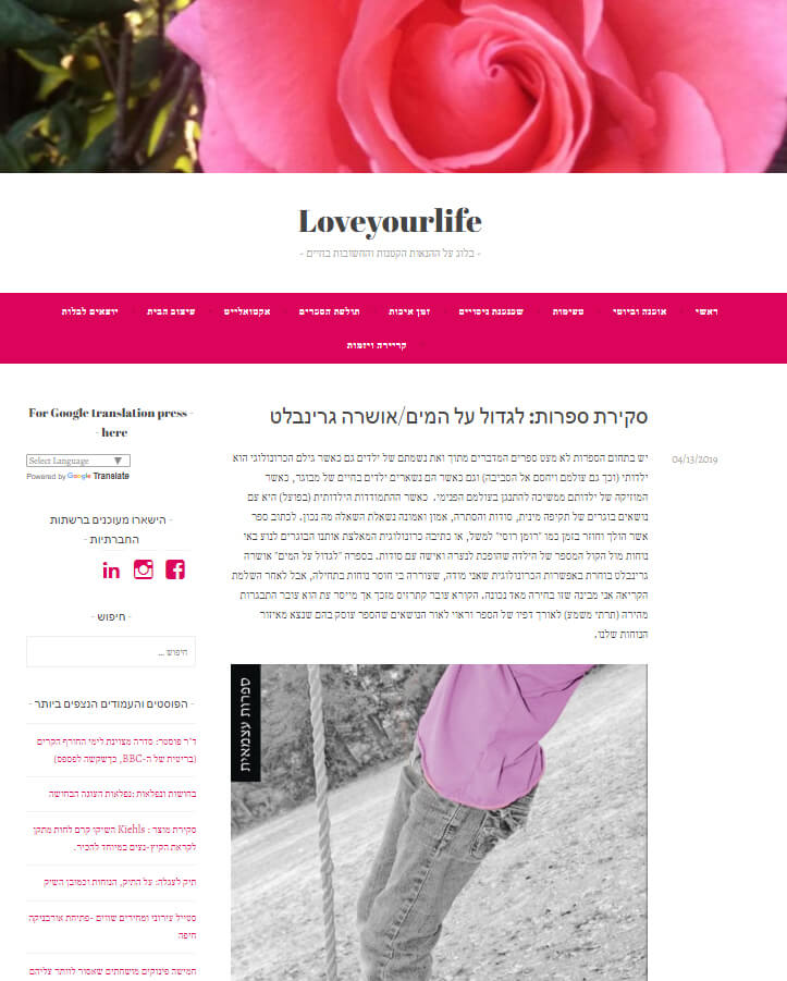 """סקירה ספרותית של הספר """"לגדול על מים"""" באתר LoveYourLife"""
