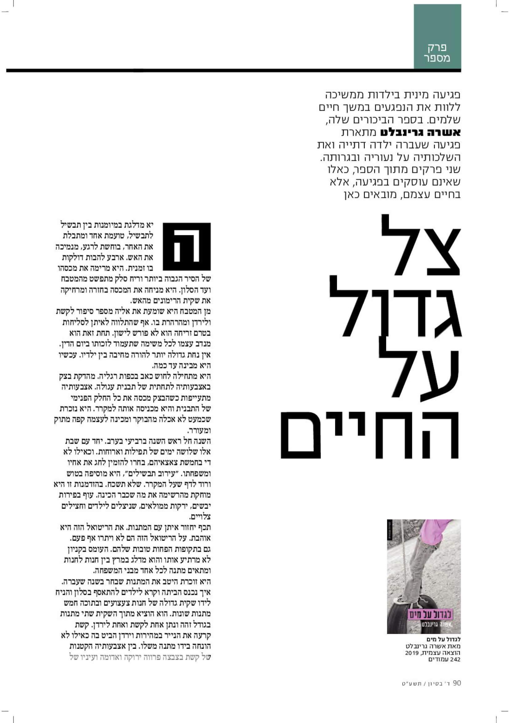 """פרק מתוך הספר """"לגדול על מים"""" במגזין נשים"""