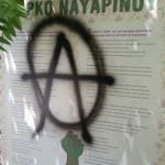 טוב מראה עיניים. אנרכיסטים משחיתים מפעל של תושבי השכונה.