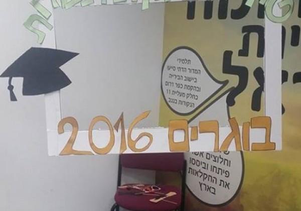 טקס חלוקת תעודות בגרות במקווה ישראל