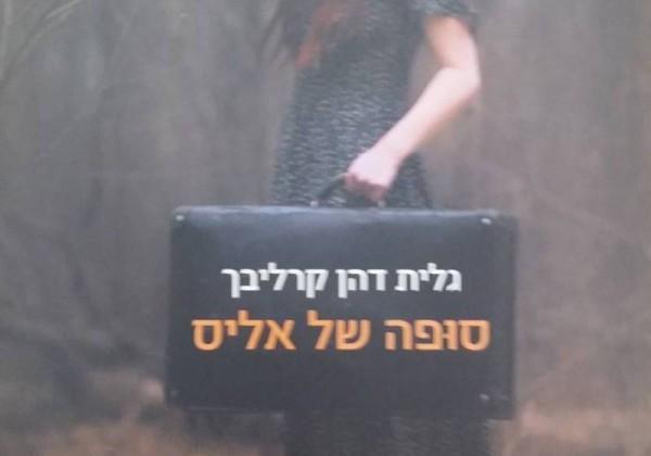 סופה של אליס / גלית דהן קרליבך