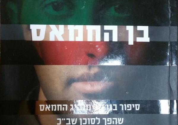 בן החמאס / מסעב חסן יוסף