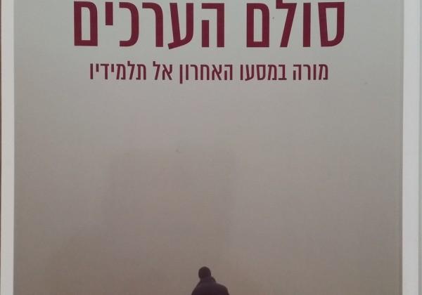 סולם הערכים / דיוויד מנשה
